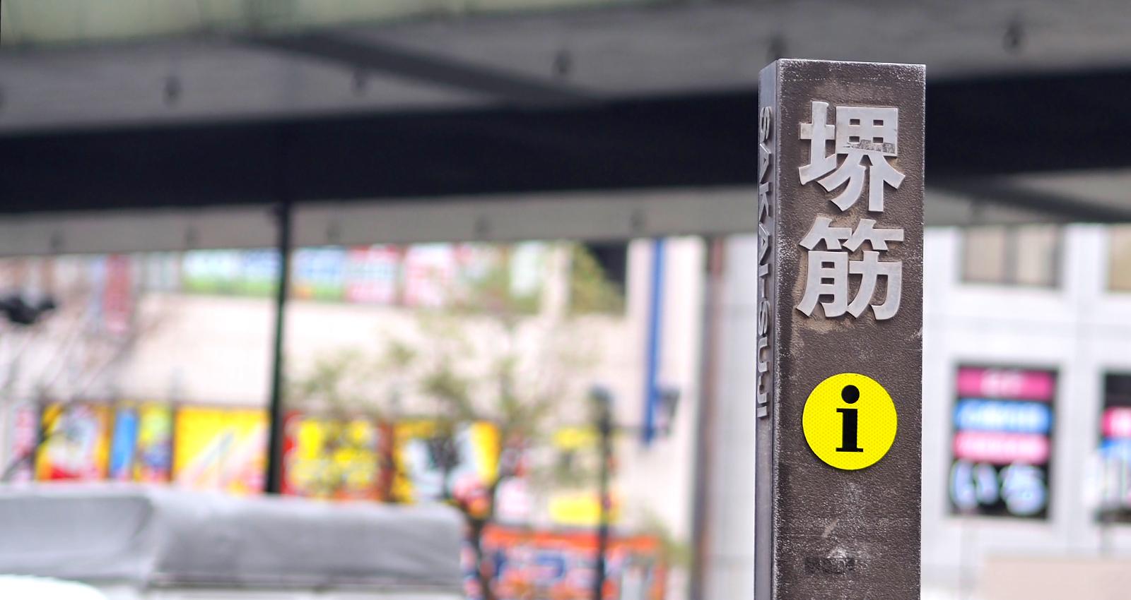 堺筋日本橋1
